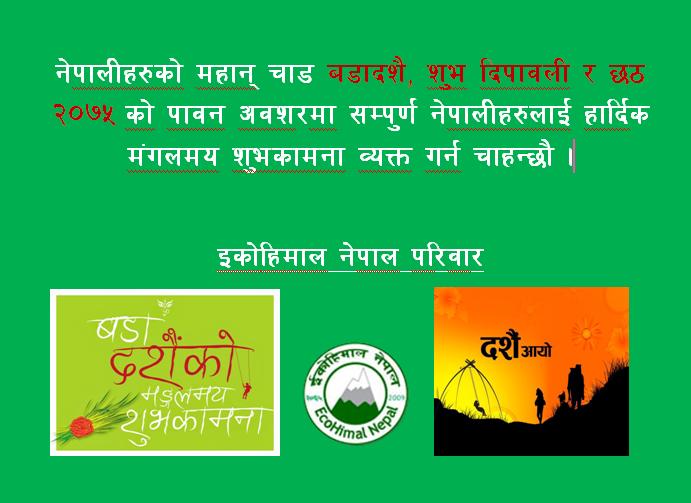 Happy Bijaya Dashami and Suva Dipawali 2075